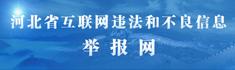 河北省互联网违法和不良信息举报网