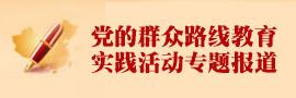 党的群众路线教育实践活动专题报道