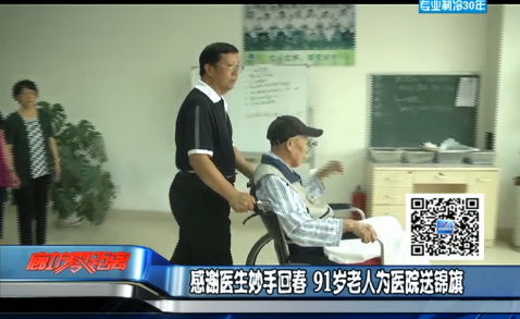 感谢医生妙手回春 91岁老人为医院送锦旗