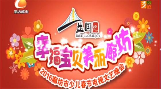 2016年廊坊市少儿春节电视文艺晚会