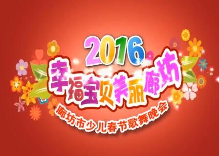 2016廊坊市少儿春节歌舞晚会(上)
