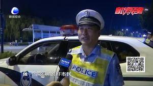 我市交警开展夜查交通违法行为集中统一行动