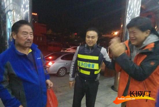 三河市燕郊:老人走失急坏家人 蓝天救援队员协助找回