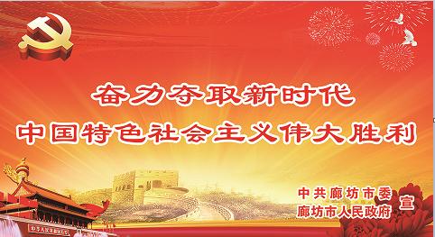 """省委""""走基层""""宣讲团到广阳区康乐社区宣讲党的十九大精神"""
