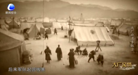 大厂风情系列电视片——大厂地名掌故(二)