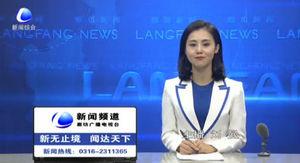 廊坊新闻 20180712