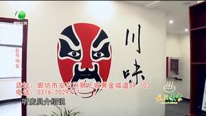 天天美食 20180810