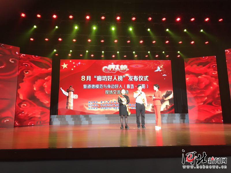 8月廊坊好人榜发布仪式在广阳举行(图)