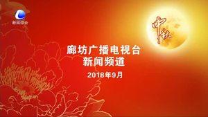 """情寄中秋 诗意廊坊——2018年廊坊市""""我们的节日·中秋""""诗歌朗诵会"""