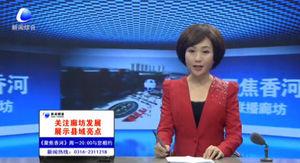 联播廊坊20181015