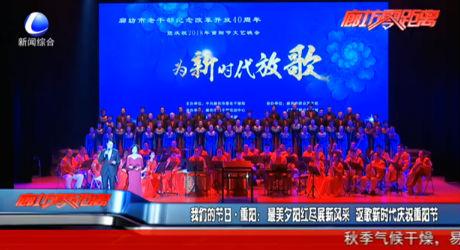 我们的节日·重阳:最美夕阳红尽展新风采 讴歌新时代庆祝重阳节