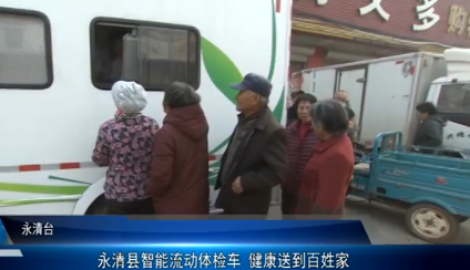 永清县智能流动体检车 健康送到百姓家