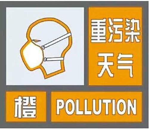 重污染天气橙色预警