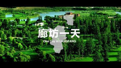 城市宣传片——《廊坊一天》