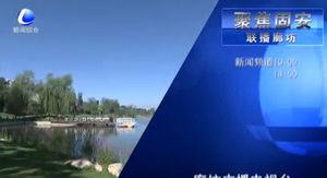 联播廊坊 20190414