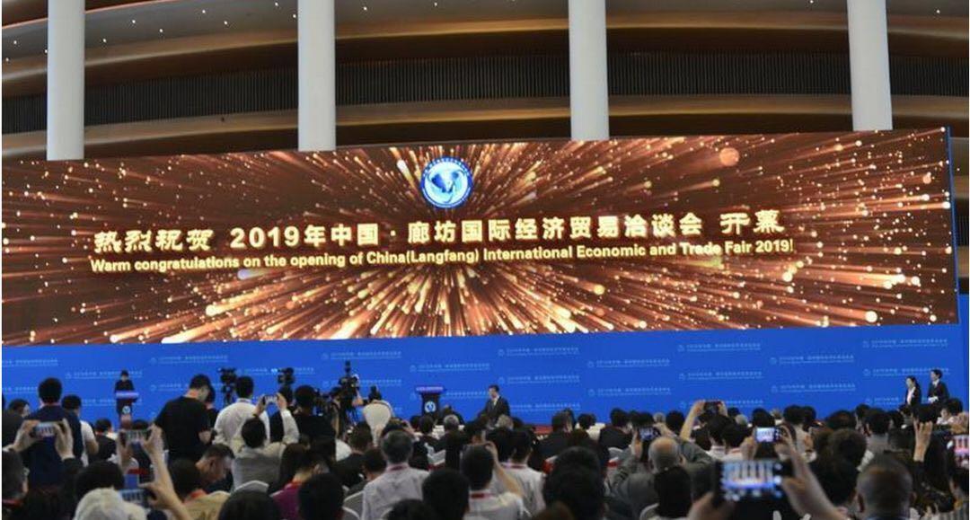 2019年中国·廊坊国际经济贸易洽谈会开幕