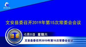 联播廊坊 20190608