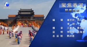 联播廊坊(香河) 20190617