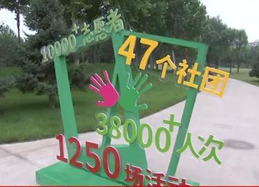 河北省首座志愿主题生态公园亮相河北固安