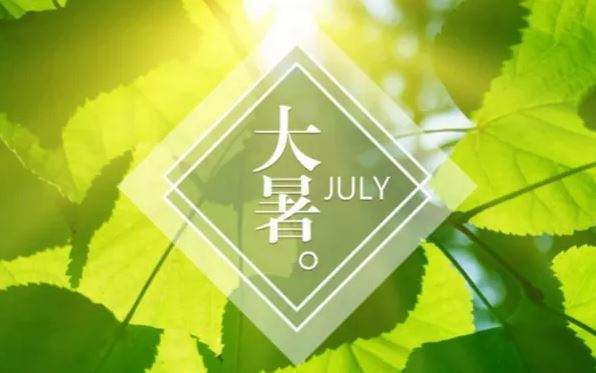 """23日""""大暑"""" 最热时刻来临"""