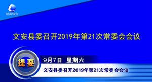 联播廊坊 20190907