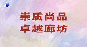 廊坊新闻 20190911