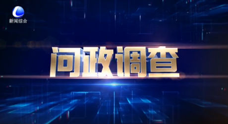 电视问政20190928