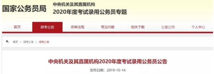 2020国家公务员招考15日报名