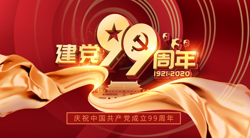 庆祝中国共产党成立99年