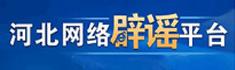 河北网络辟谣平台