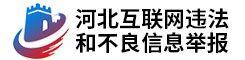 河北省互联网违法和不良信息举报中心