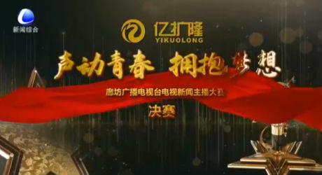 廊坊广播电视台电视新闻主播大赛决赛(二)